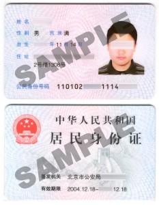 中国居民身份证